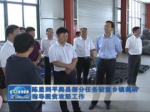 陈星到平舆县部分任务较重乡镇调研