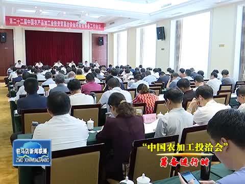 农加工投洽会河南省筹备工作会议在郑州召开