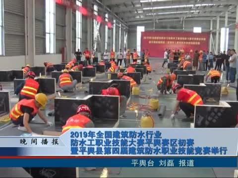 平舆县第四届建筑防水职业技能竞赛举行