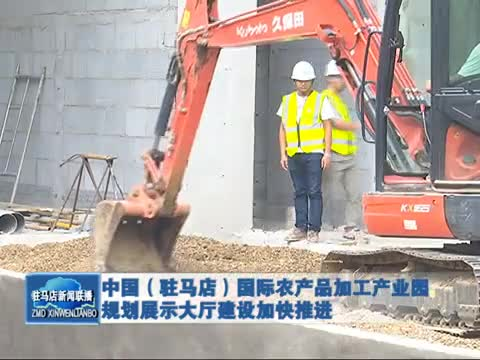 中国国际农产品加工产业园规划展示大厅建设加快推进