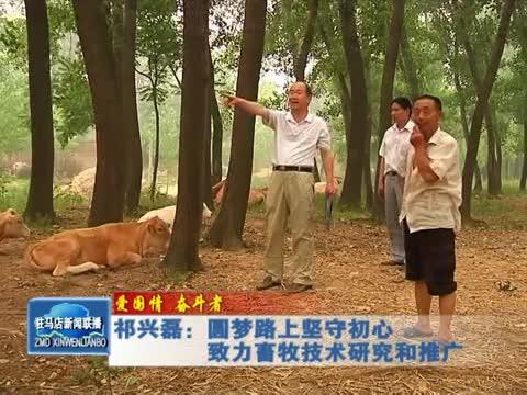 祁兴磊 圆梦路上坚守初心 致力畜牧技术研究和推广