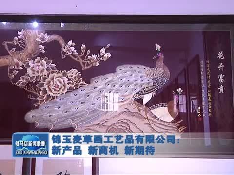 錦玉麥草畫工藝品有限公司新產品新商機新期待