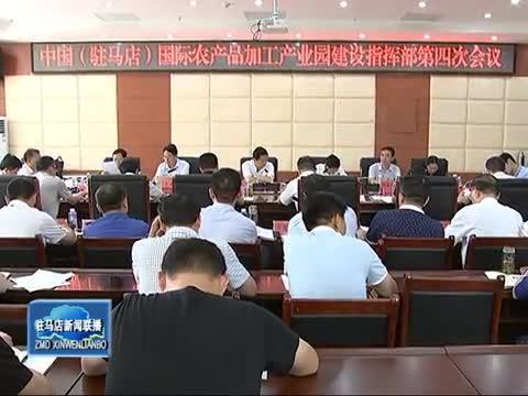 朱是西到中国国际农产品加工产业园实地调研