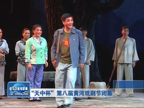 天中杯第八届黄河戏剧节闭幕