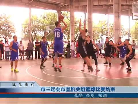 市三运会市直机关组篮球比赛结束