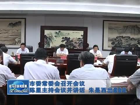 市委常委会召开会议 陈星主持会议并讲话 朱是西出席会议