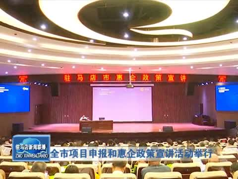 全市项目申报和惠企政策宣传活动举行