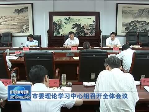 市委理论学习中心组召开全体会议