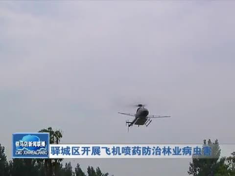 驛城區開展飛機噴藥防治林業病蟲害