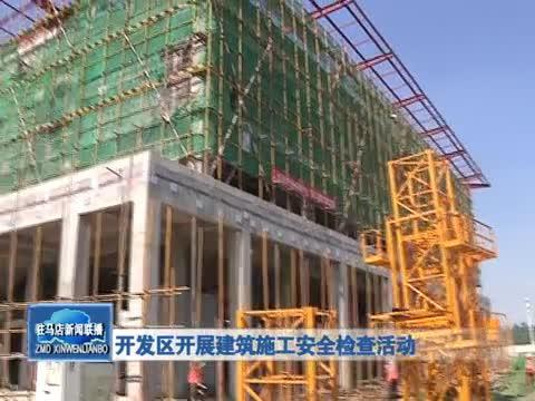 开发区开展建筑施工安全检查活动