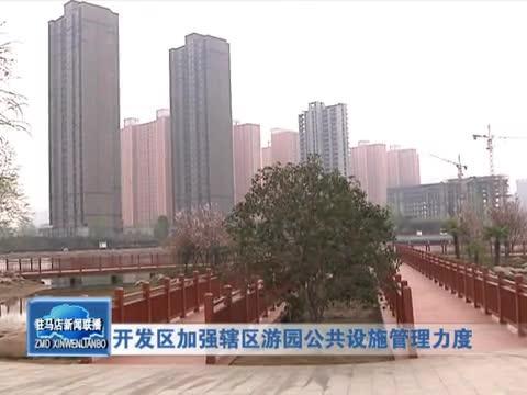 开发区加强辖区游园公共设施管理力度