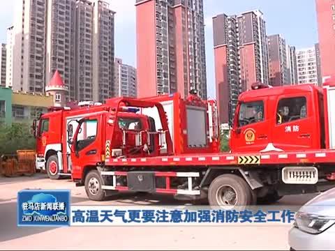 高温天气更要注意加强消防安全工作