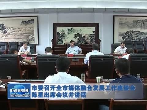市委召开全市媒体融合发展工作座谈会  陈星出席会议并讲话