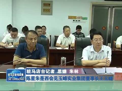 陈星朱是西会见玉峰实业集团董事长王玉峰