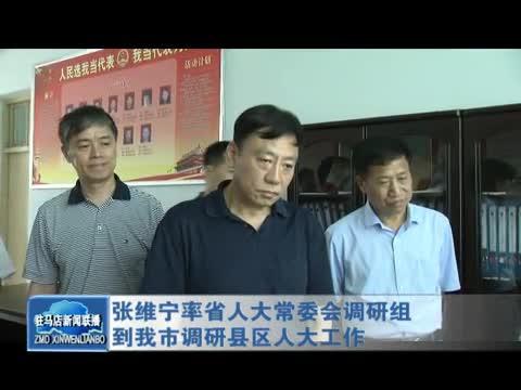 张维宁率省人大常委会调研组到我市调研