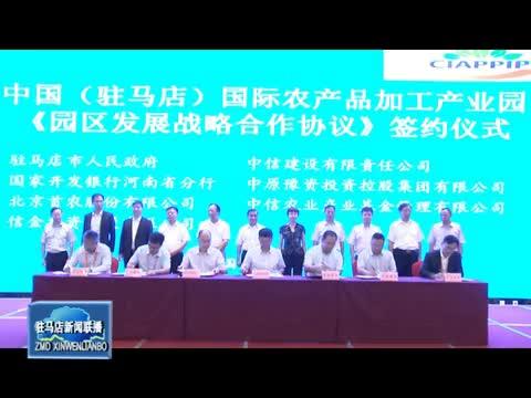 中国国际农产品加工产业园招商推介会举行