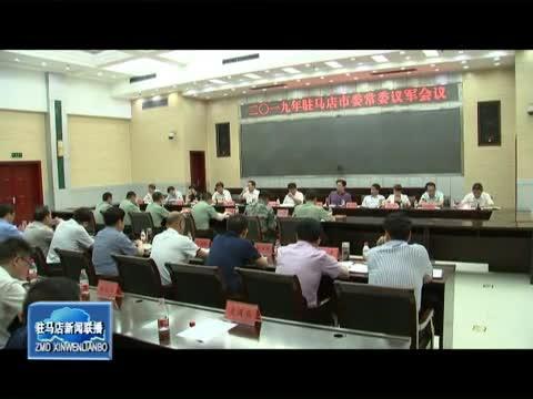市委常委会召开2019年议军会议