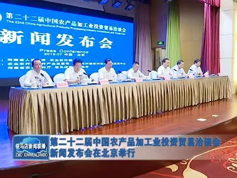 第二十二届中国农产品加工业投资贸易洽谈会易玩快三发布会举行