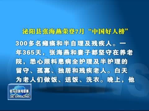 泌陽縣張海燕榮登7月中國好人榜