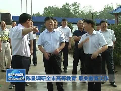 陈星调研全市高等教育 职业教育工作