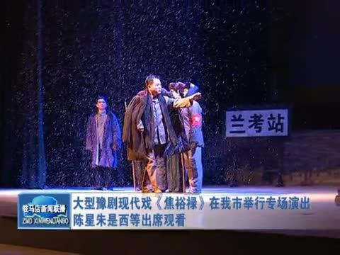 大型豫剧现代戏焦裕禄在我市举行专场演出