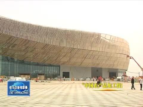 三千多名建筑工人为国际会展中心竣工全面冲刺