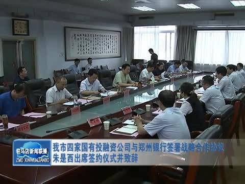 我市四家国有投融资公司与郑州银行签署战略合作协议
