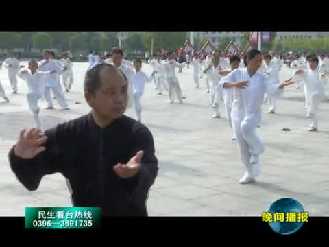 正阳千人同台秀健身 开启全民健身日