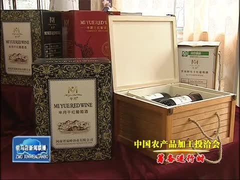 双峰酒业 积极备战中国农产品加工投洽会