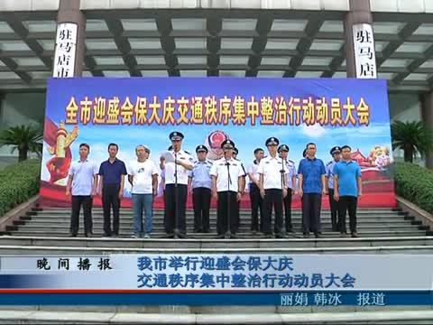 我市舉行迎盛會保大慶交通秩序集中整治行動動員大會