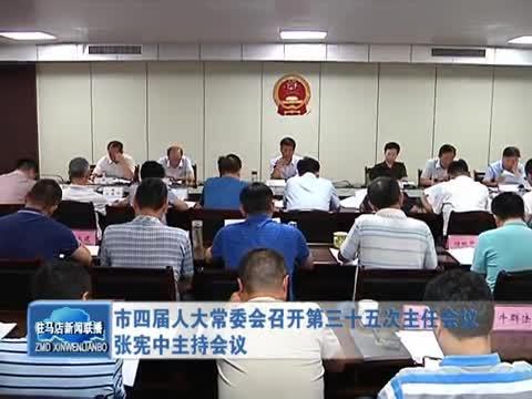 市四屆人大常委會召開第三十五次主任會議