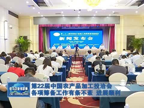第22届中国农产品加工投洽会各项筹备工作进展顺利