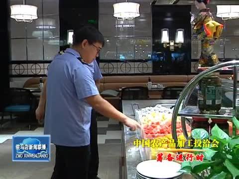 经济开发区开展餐饮店专项检查