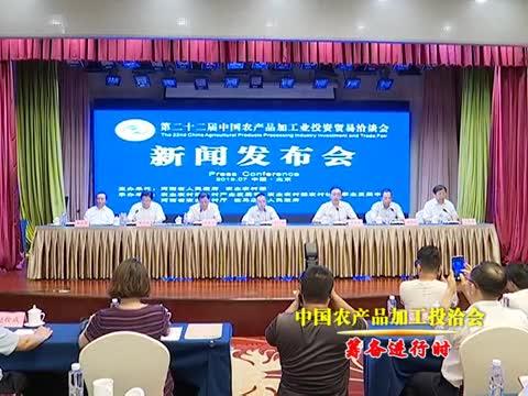 第22届中国农产品加工投洽会各项筹备工作有条不紊进展顺利