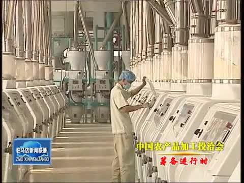 遂平积极备战参展中国农产品加工投洽会