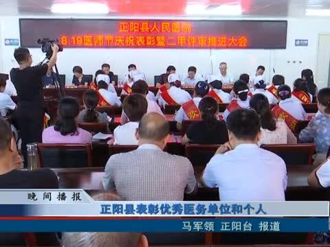 正阳县表彰优秀医务单位和个人