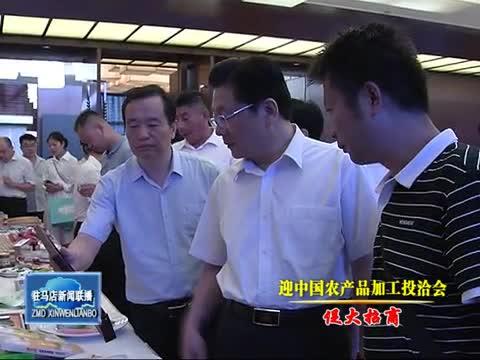 河南驻马店优势产业项目集中签?#23478;?#24335;举行