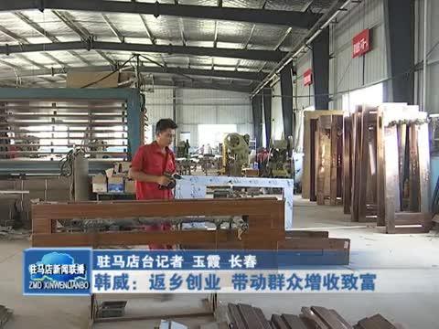 韓威返鄉創業 勞動群眾增收致富