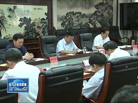 市委理论学习中心组召开会议