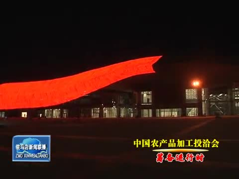 駐馬店國際會展中心光藝術工程即將交付使用