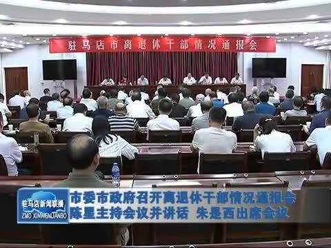 市委市政府召开离退休干部情况通报会