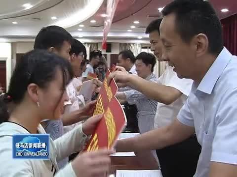 2019年驻马店市扶困助学金发放仪式举行