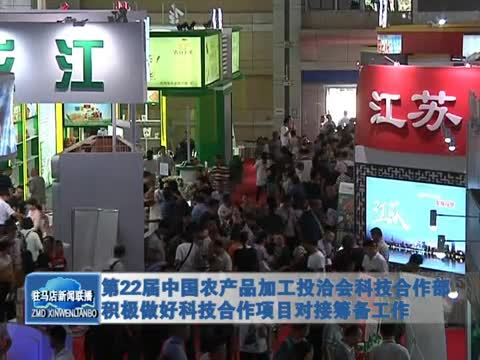 第22届中国农加工投洽会科技合作部积极做好项目对接筹备工作
