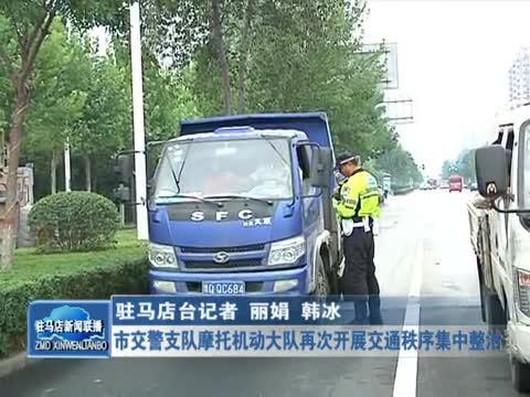 市交警支队摩托机动大队开展交通秩序集中整治
