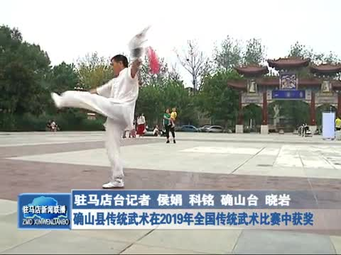 确山县传统武术在2019年全国传统武术比赛中获奖