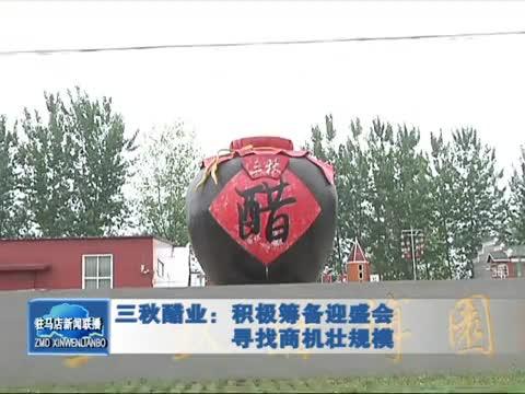 三秋醋业积极筹备迎盛会