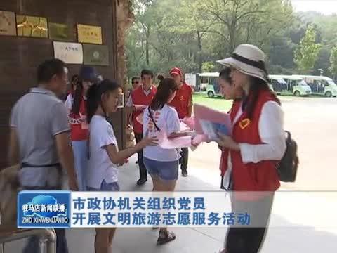 市政协机关组织党员开展文明旅游志愿服务活动