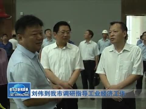 刘伟到我市调研指导工业经济工作
