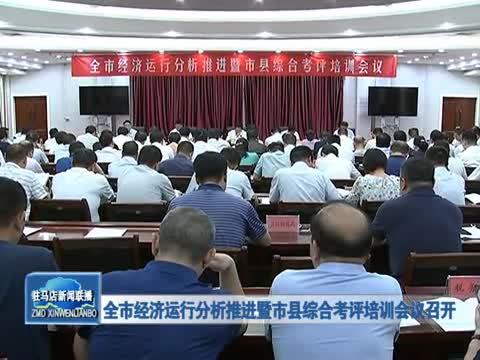 全市经济运行分析推进暨市县综合考评培训会议召开