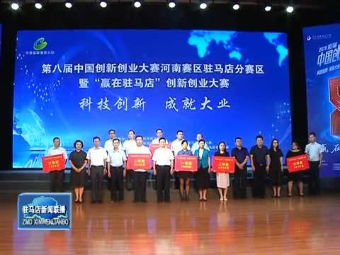 我市舉辦第八屆中國創新創業大賽駐馬店分賽區頒獎儀式